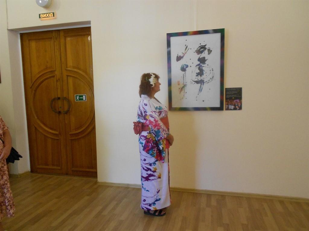 Очаків. Виставка японської каліграфії