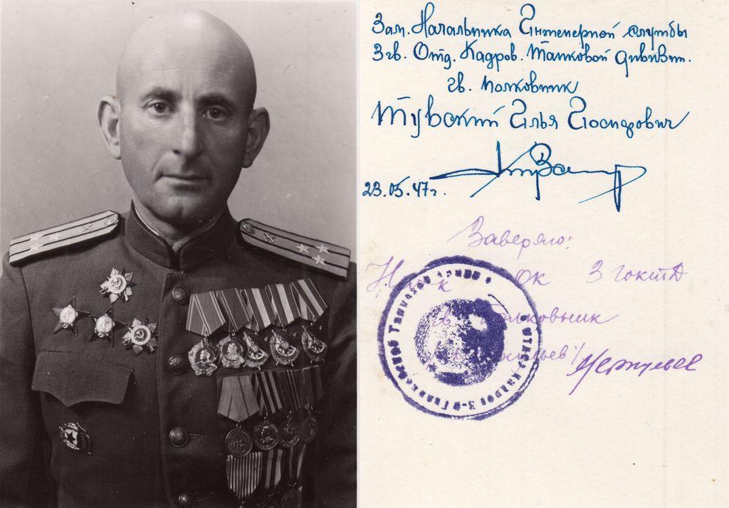 Тувский Илья Иосифович