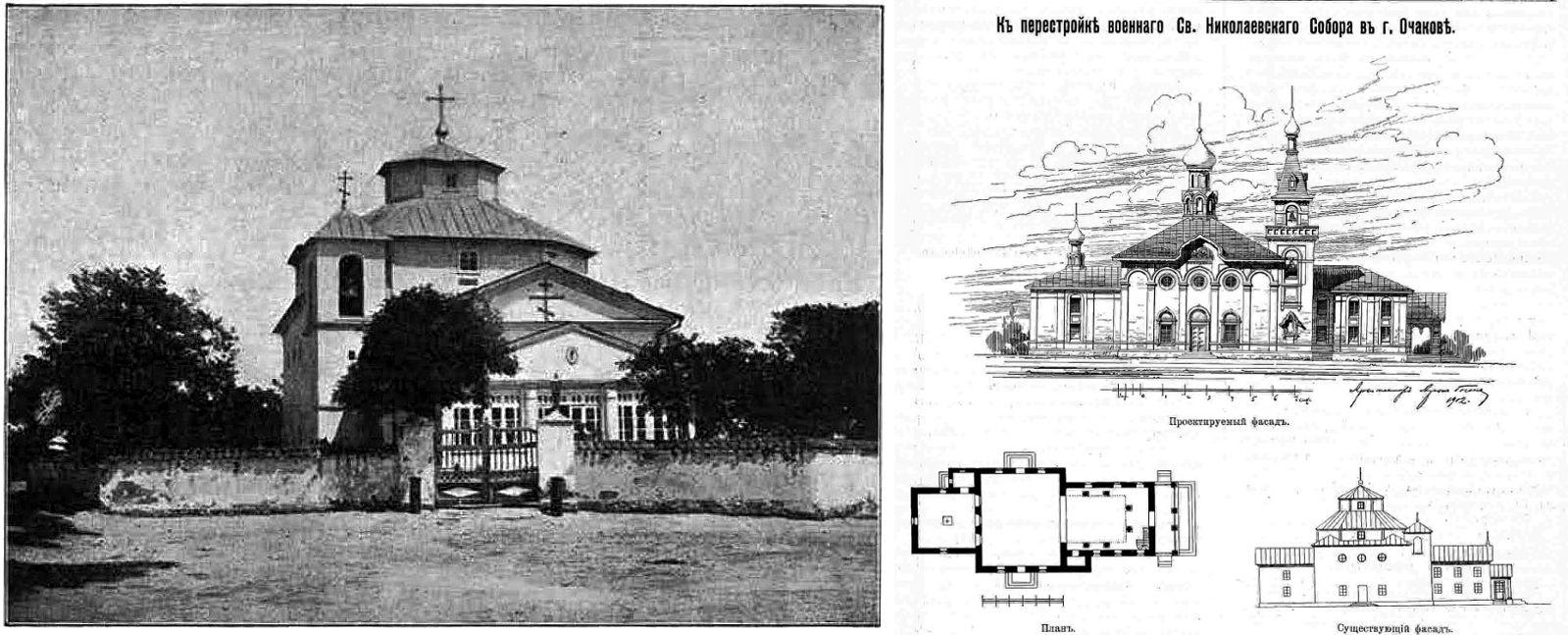 Очаковский собор в 1900 г. и план его перестройки