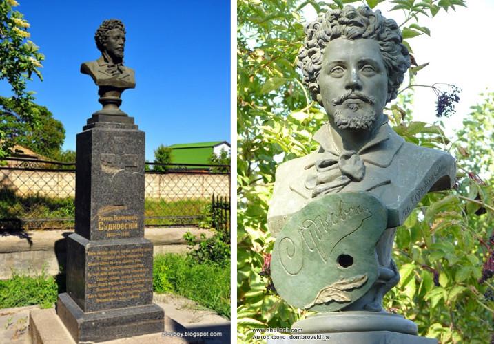 Памятник Р.Г. Судковского